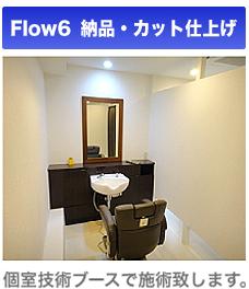 flow_010