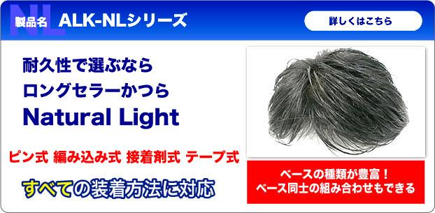 耐久性で選ぶならロングセラーのナチュラル ライト、すべての装着方法に対応