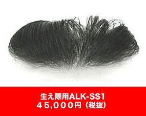 生え際用ALK-SS1
