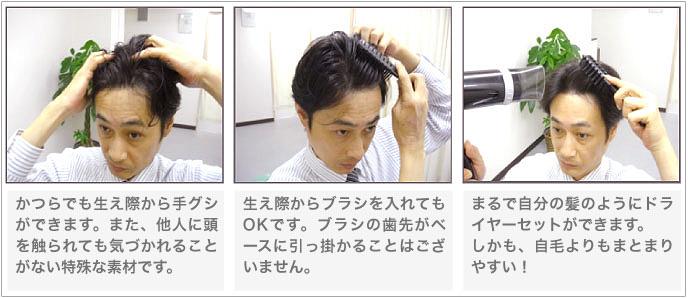 かつらでも生え際から手グシができます。また、他人に頭を触られても気づかれることがない特殊な素材です。生え際からブラシを入れてもOKです。ブラシの歯先がベースに引っ掛かることはございません。まるで自分の髪のようにドライヤーセットができます。 しかも、自毛よりもまとまりやすい!