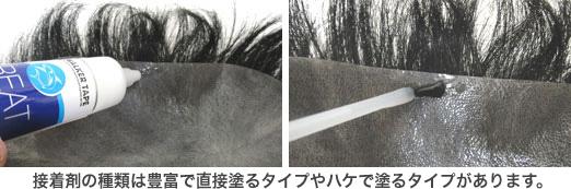 接着剤の種類は豊富で直接塗るタイプやハケで塗るタイプがあります。