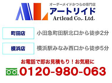 アートリイド|町田店・横浜店