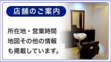 店舗のご案内|町田店・横浜店
