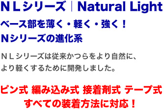 NLシリーズ|Natural Light ベース部を薄く・軽く・強く!Nシリーズの進化系