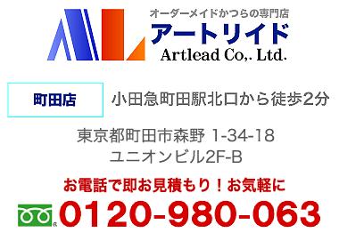 アートリイド|町田店
